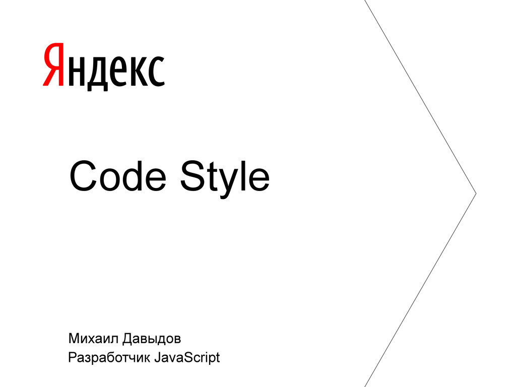 Михаил Давыдов Разработчик JavaScript Code Style