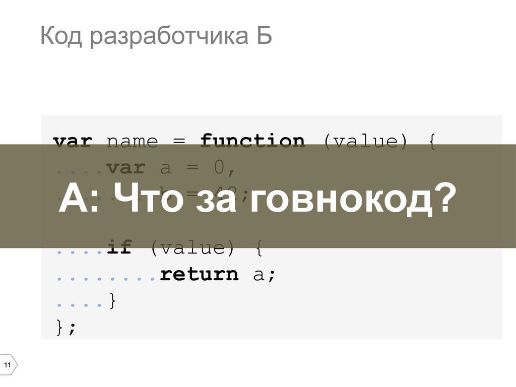 11 var name = function (value) { ....var a = 0,...