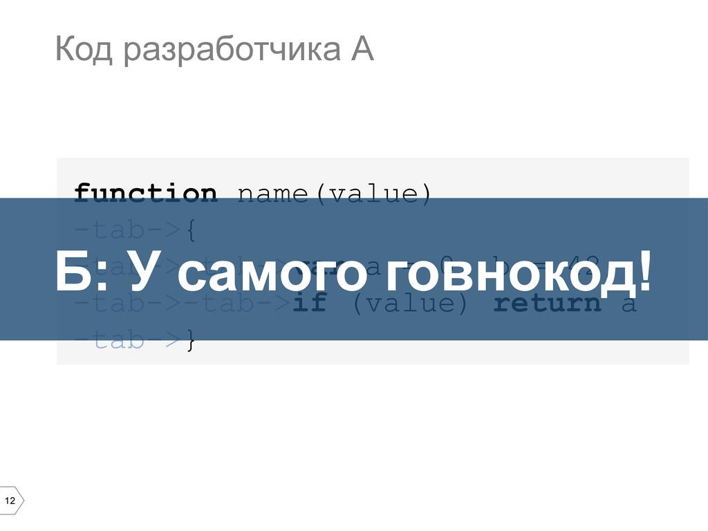 12 function name(value) -tab->{ -tab->-tab->var...