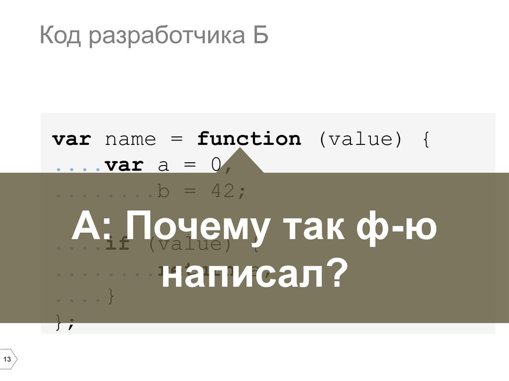 13 var name = function (value) { ....var a = 0,...