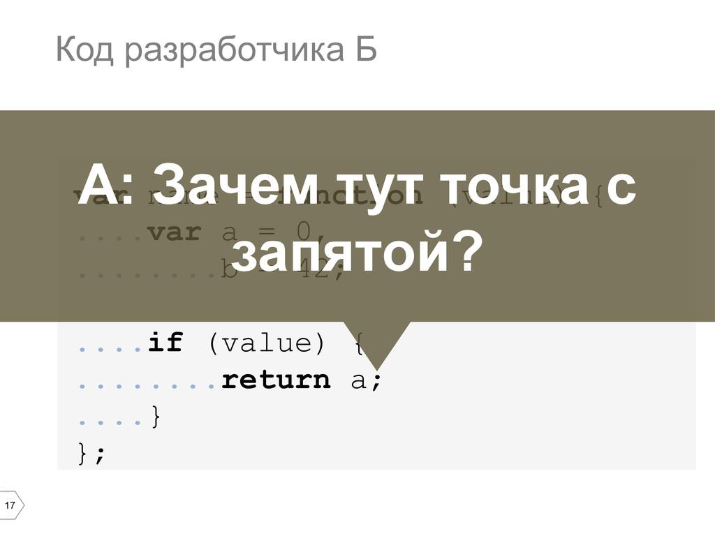 17 var name = function (value) { ....var a = 0,...