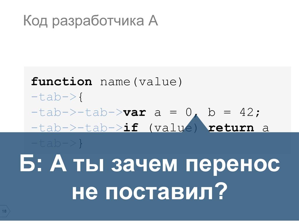 18 function name(value) -tab->{ -tab->-tab->var...
