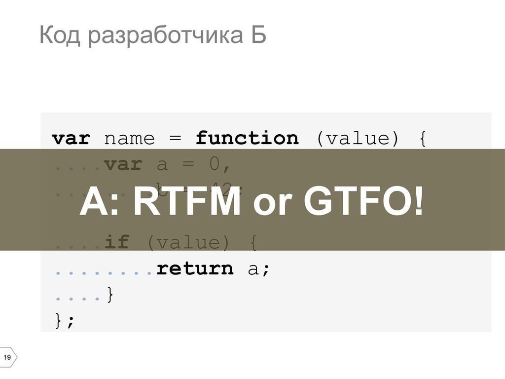 19 var name = function (value) { ....var a = 0,...