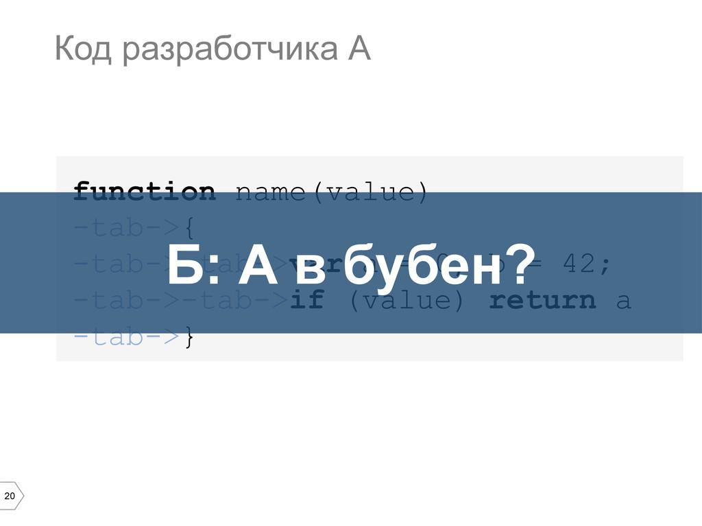 20 function name(value) -tab->{ -tab->-tab->var...