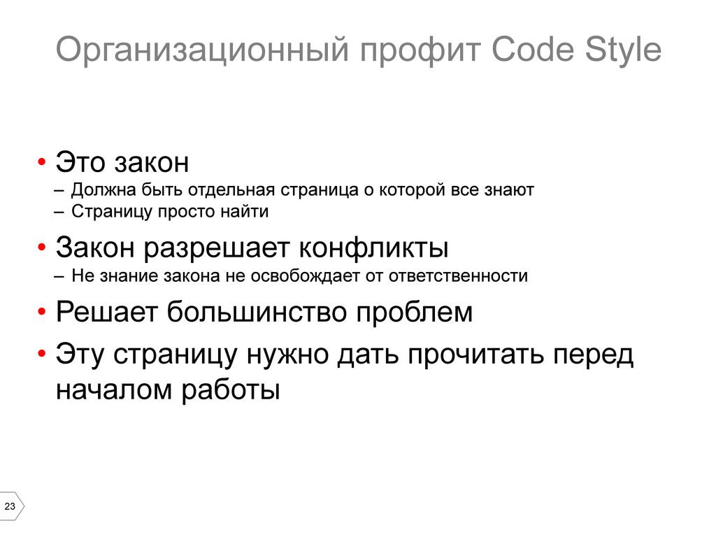 23 Организационный профит Code Style • Это зак...