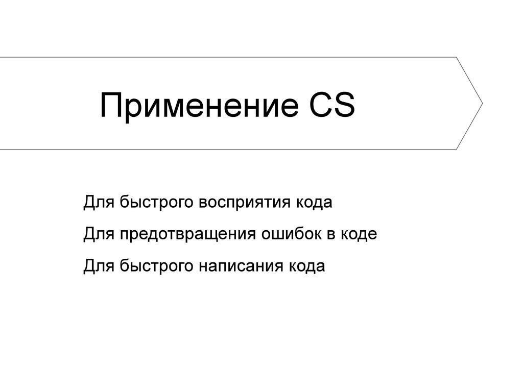 Применение CS Для быстрого восприятия кода Для ...