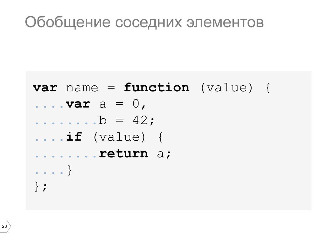 28 var name = function (value) { ....var a = 0,...