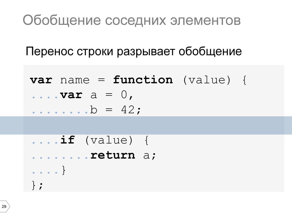 29 var name = function (value) { ....var a = 0,...