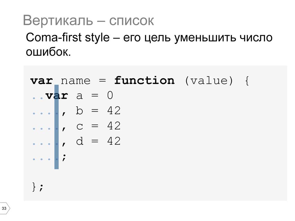 33 var name = function (value) { ..var a = 0 .....