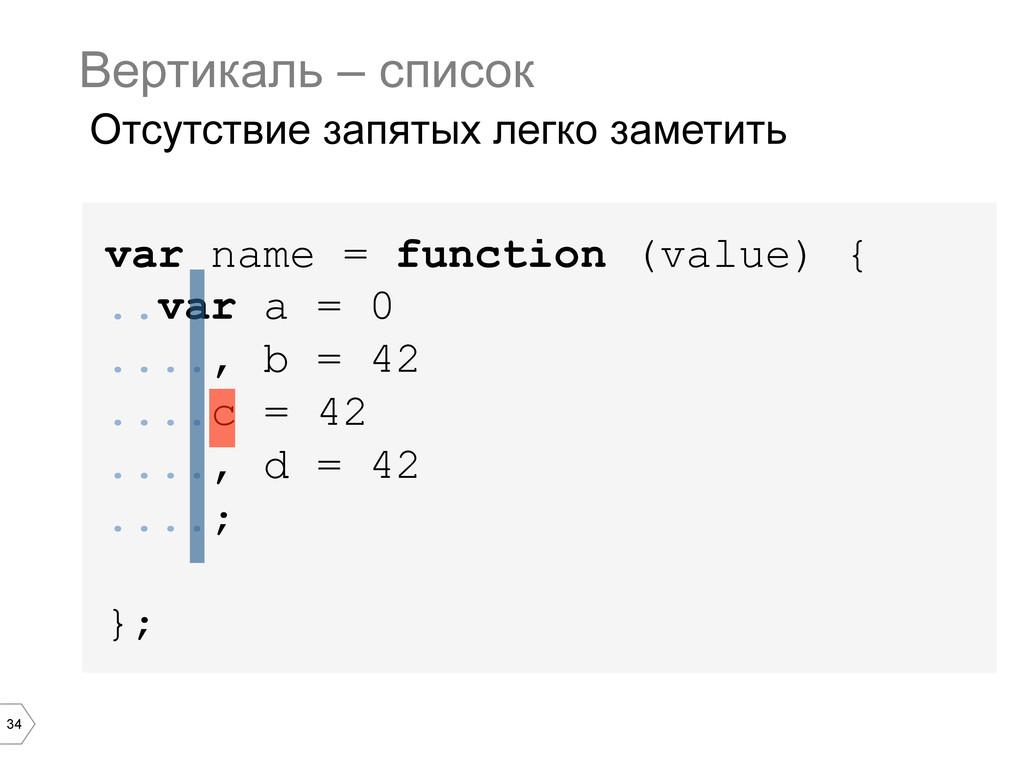 34 var name = function (value) { ..var a = 0 .....