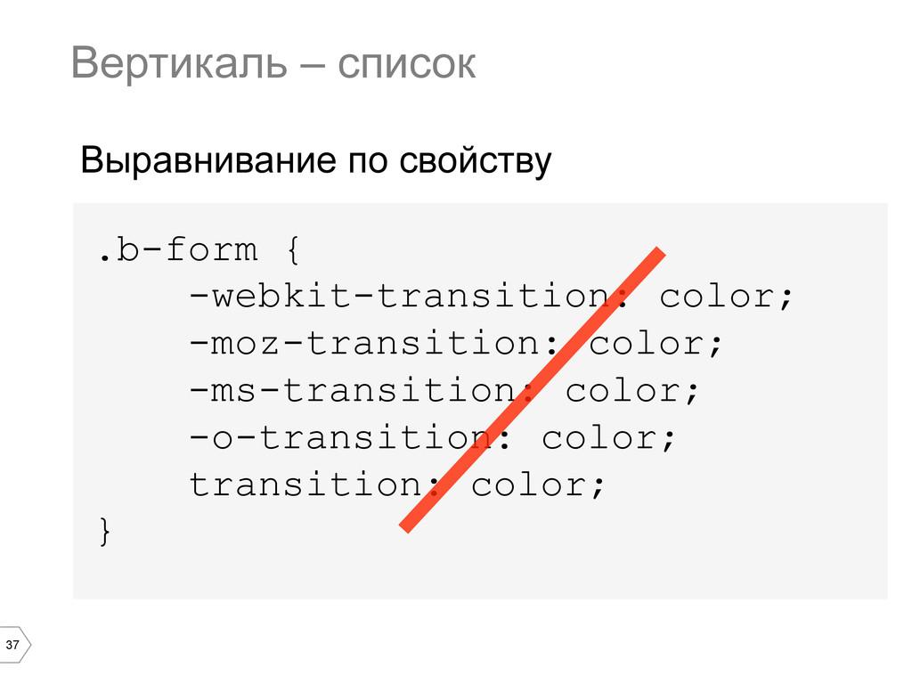 37 .b-form { -webkit-transition: color; -moz-tr...
