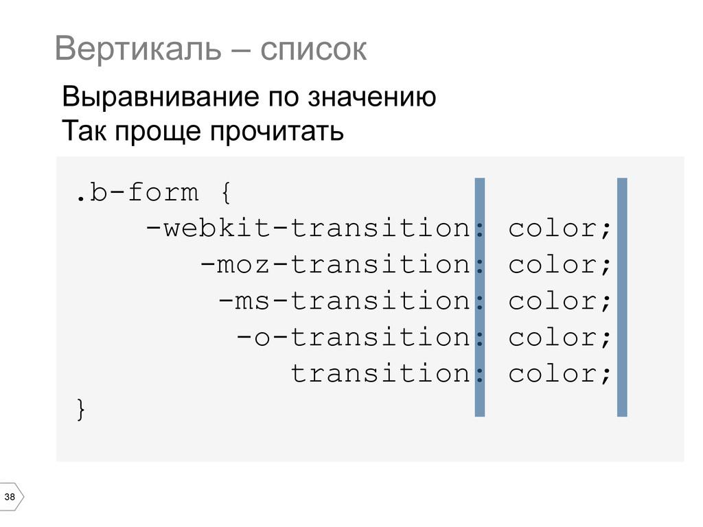 38 .b-form { -webkit-transition: color; -moz-tr...