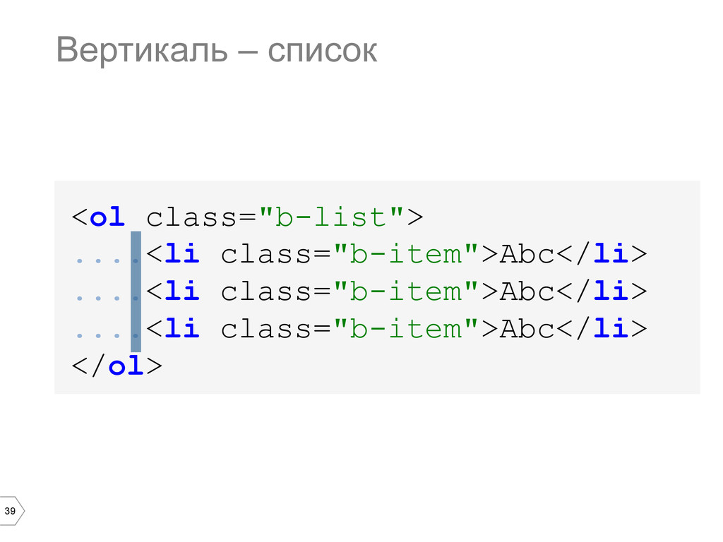 """39 <ol class=""""b-list""""> ....<li class=""""b-item"""">A..."""