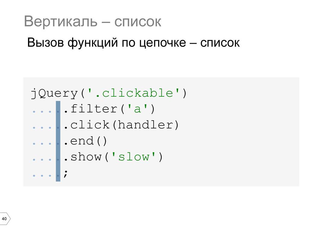 40 jQuery('.clickable') .....filter('a') .....c...