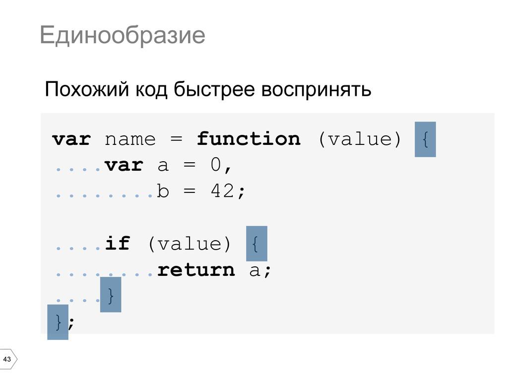 43 var name = function (value) { ....var a = 0,...