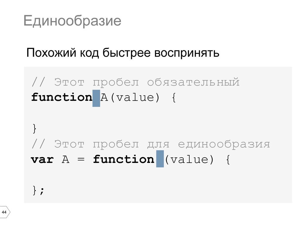 44 // Этот пробел обязательный function A(value...