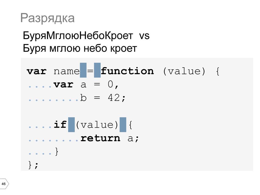 46 var name = function (value) { ....var a = 0,...