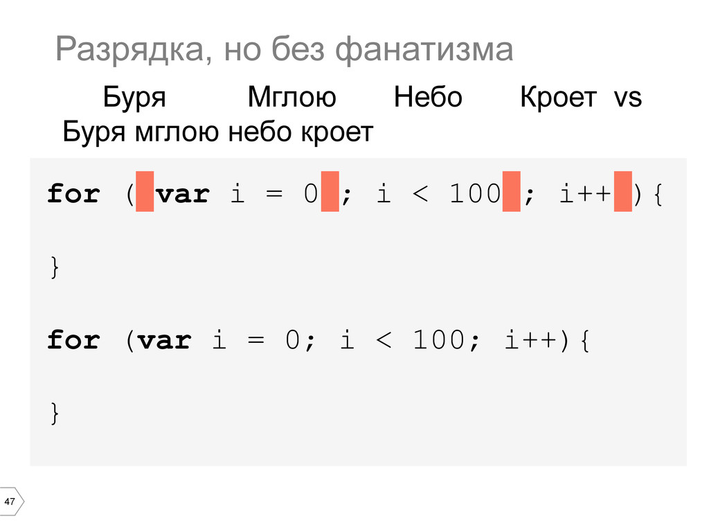 47 for ( var i = 0 ; i < 100 ; i++ ){ } for (va...