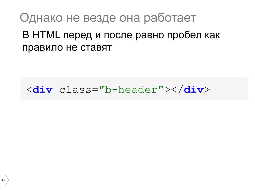 "49 <div class=""b-header""></div> Однако не везде..."