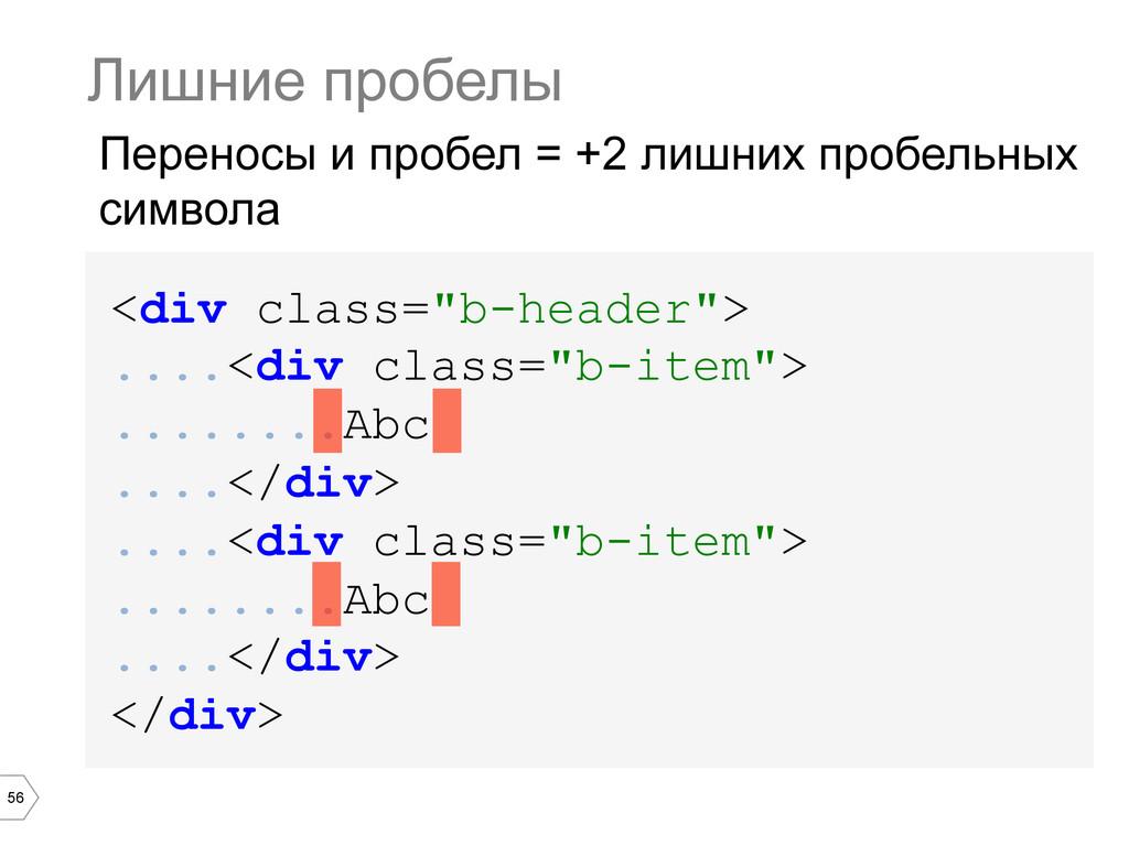 """56 <div class=""""b-header""""> ....<div class=""""b-ite..."""