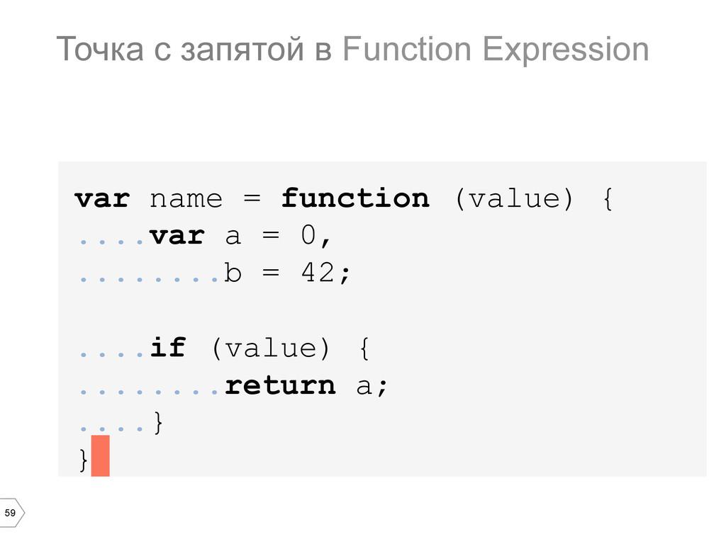 59 var name = function (value) { ....var a = 0,...