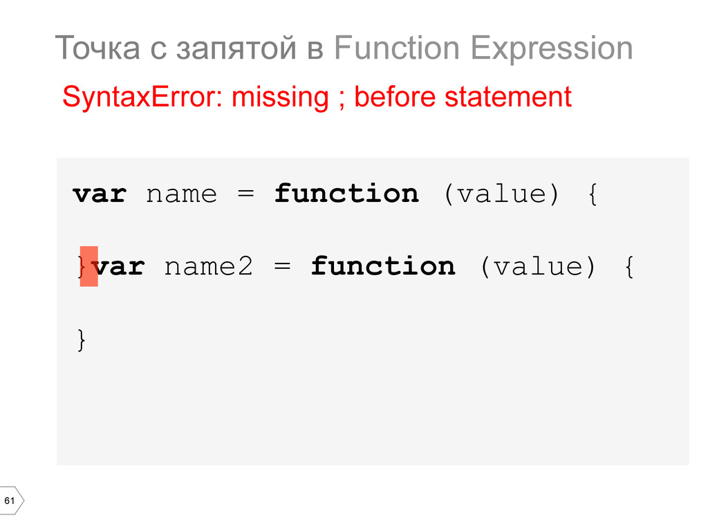 61 var name = function (value) { }var name2 = f...