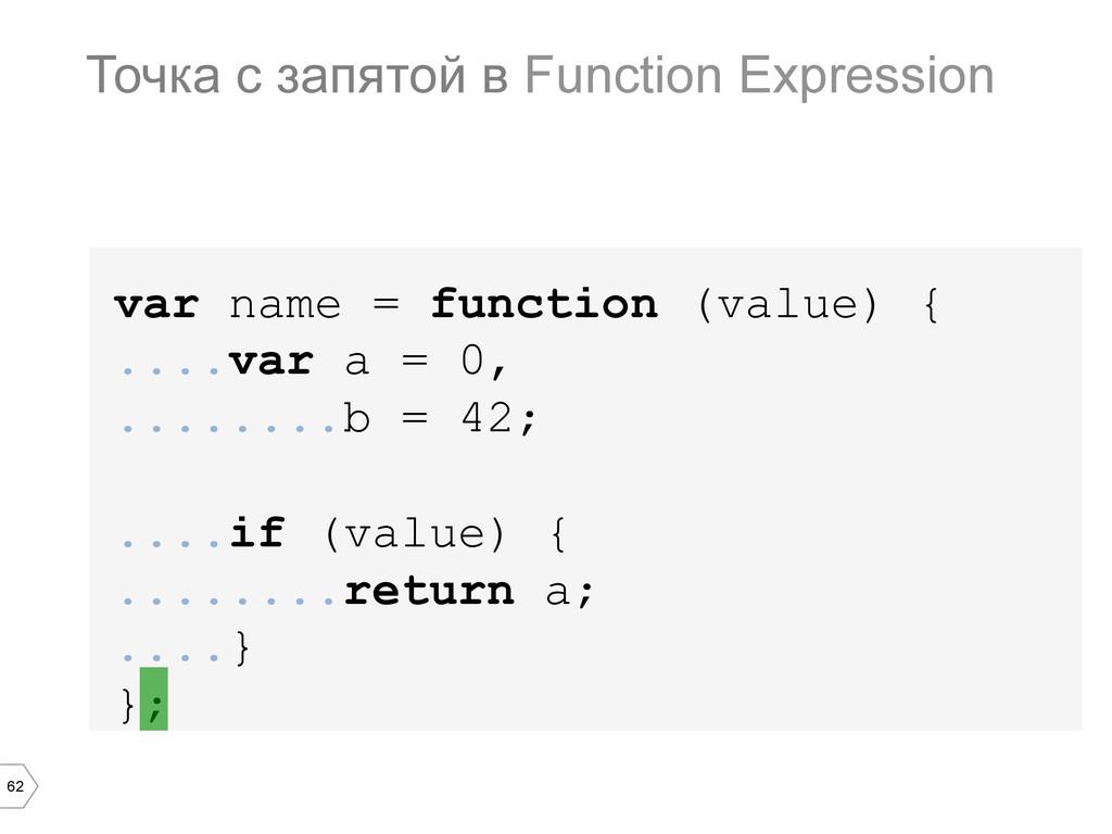 62 var name = function (value) { ....var a = 0,...