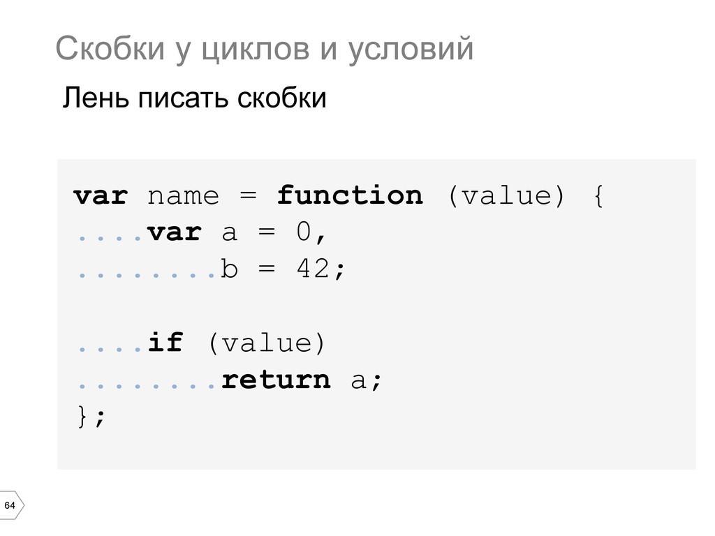 64 var name = function (value) { ....var a = 0,...