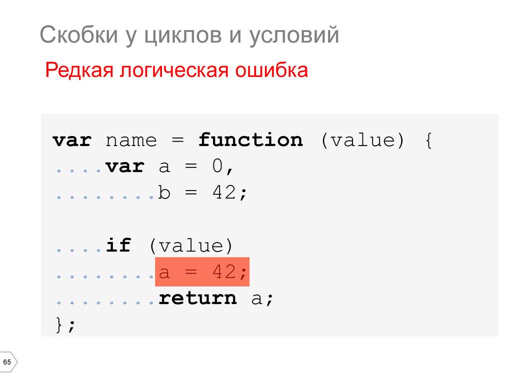 65 var name = function (value) { ....var a = 0,...