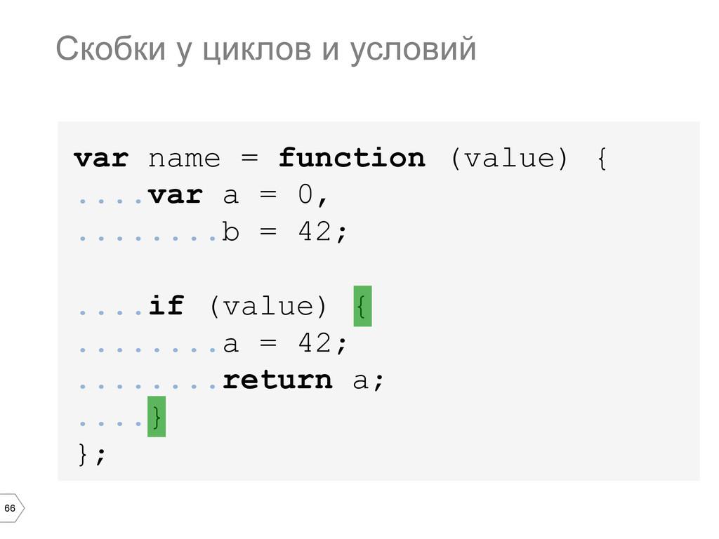 66 var name = function (value) { ....var a = 0,...