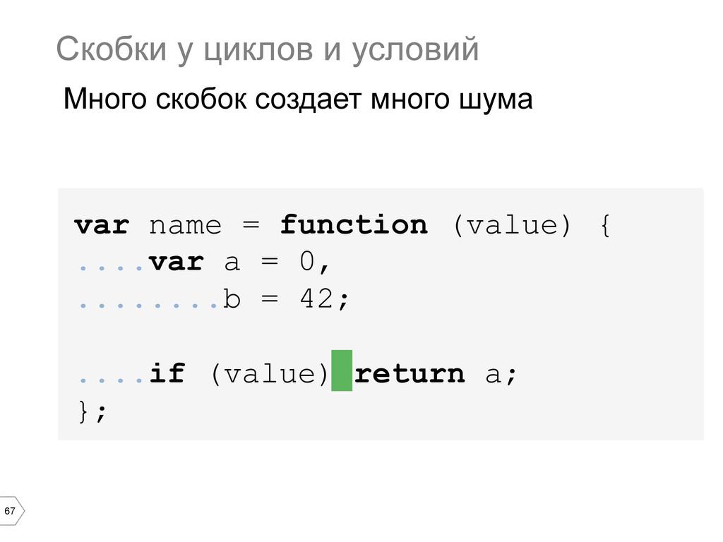 67 var name = function (value) { ....var a = 0,...
