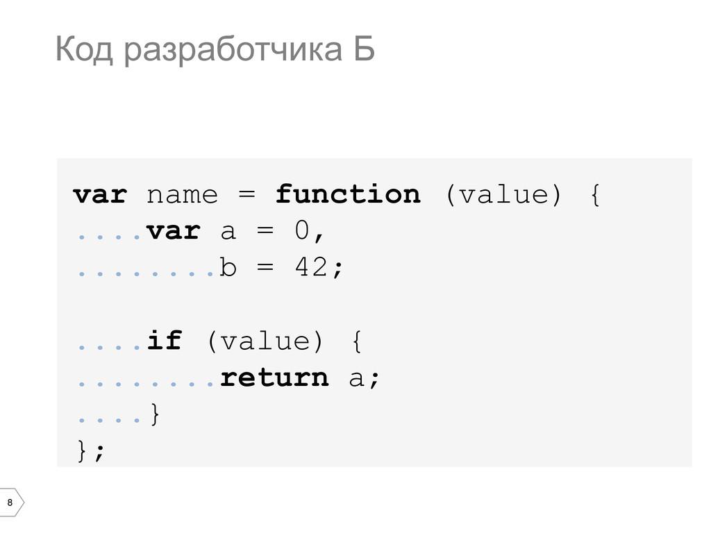 8 var name = function (value) { ....var a = 0, ...