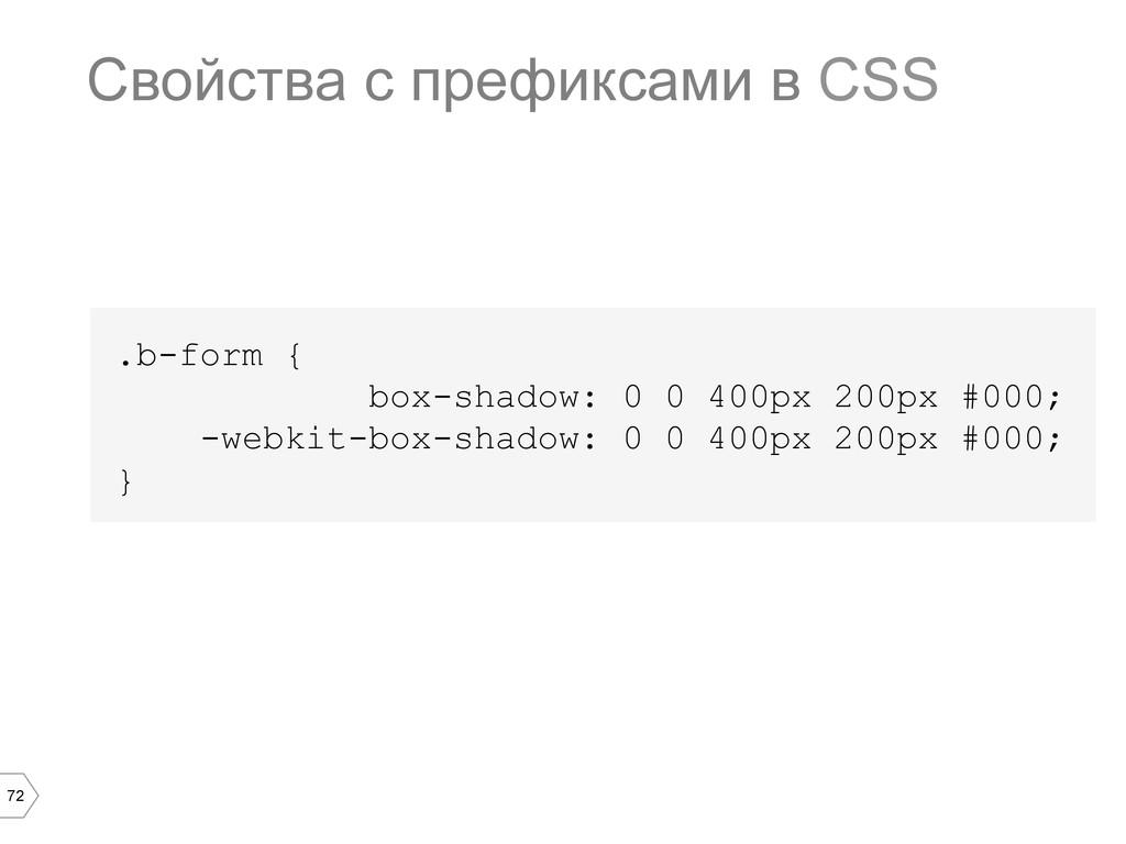 72 .b-form { box-shadow: 0 0 400px 200px #000; ...