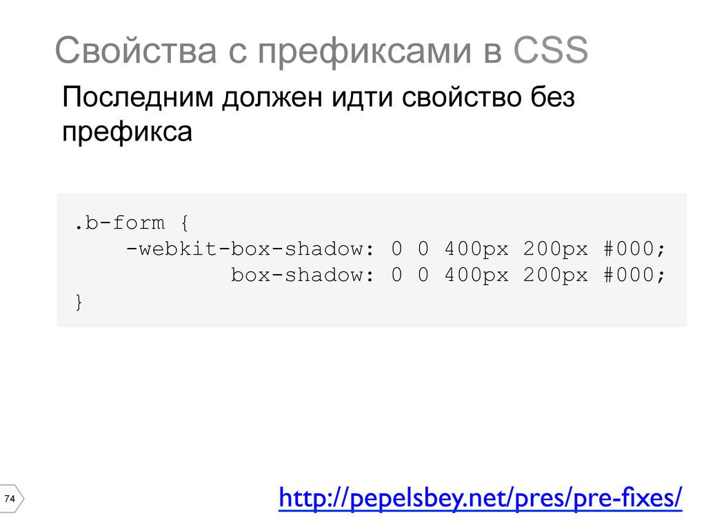 74 .b-form { -webkit-box-shadow: 0 0 400px 200p...
