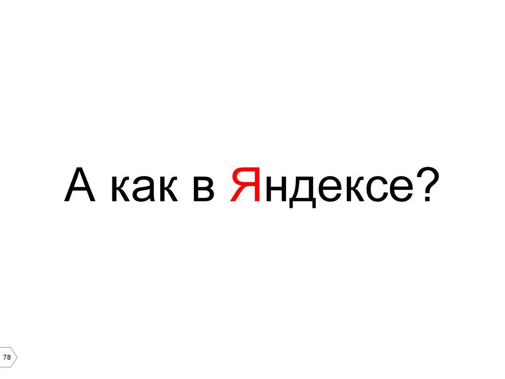 78 А как в Яндексе?