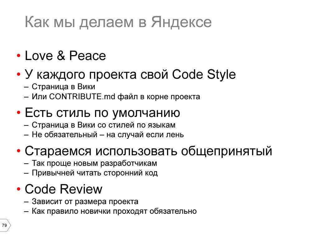 79 Как мы делаем в Яндексе • Love & Peace • У...