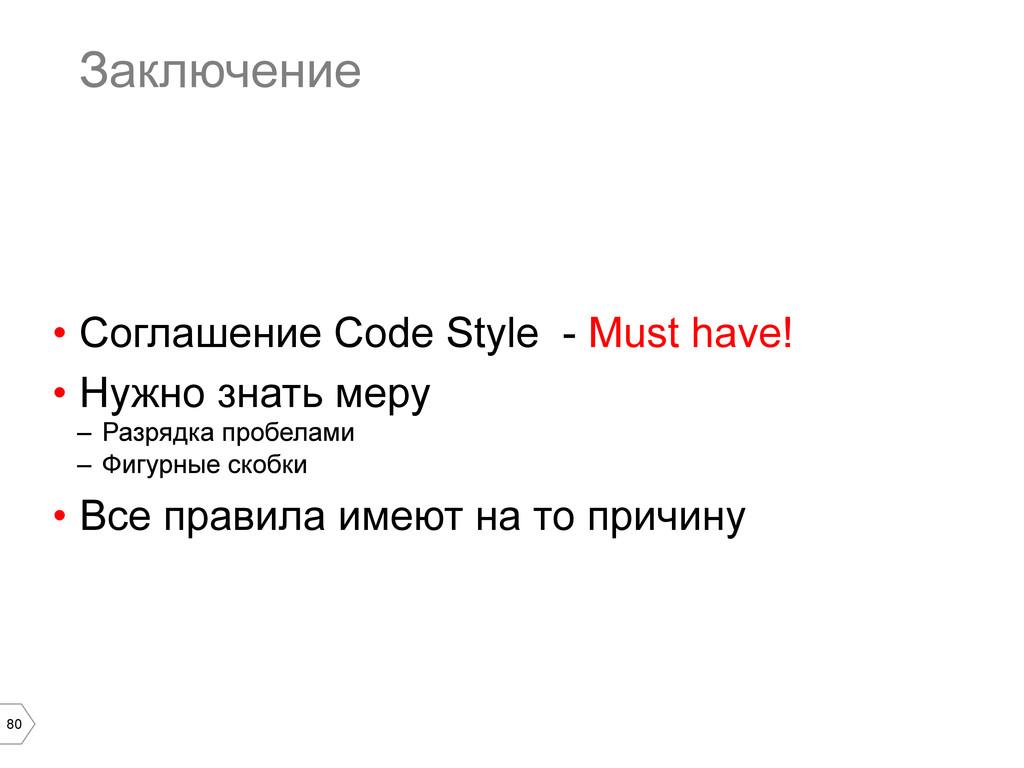 80 Заключение • Соглашение Code Style - Must h...