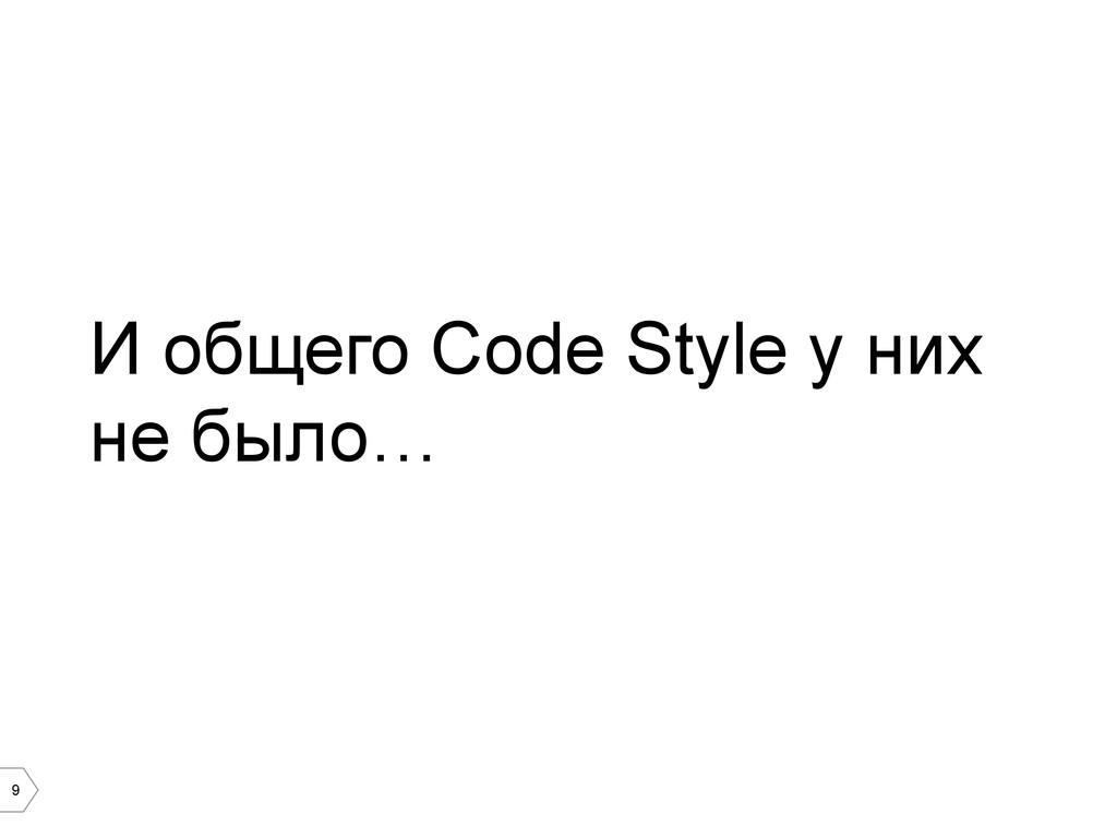 9 И общего Code Style у них не было…