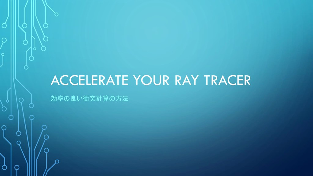 ACCELERATE YOUR RAY TRACER 効率の良い衝突計算の方法