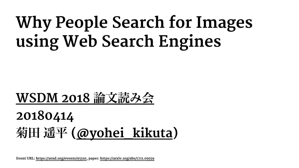 Why People Search for Images using Web Search E...
