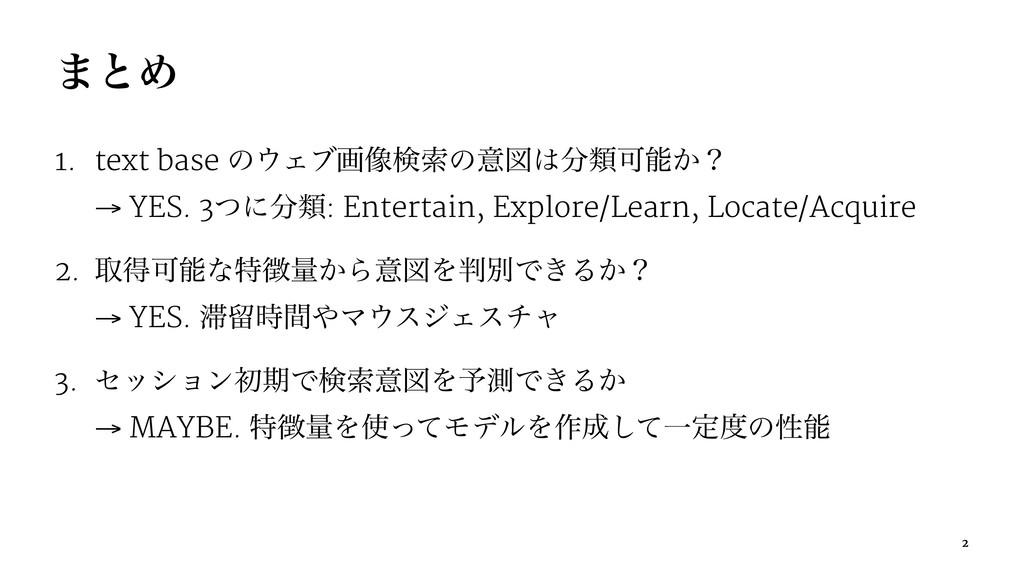 ·ͱΊ 1. text base ͷΣϒը૾ݕࡧͷҙਤྨՄ͔ʁ → YES. 3ͭʹ...