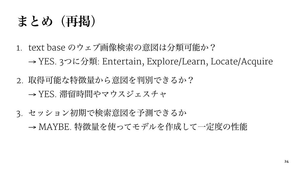 ·ͱΊʢ࠶ܝʣ 1. text base ͷΣϒը૾ݕࡧͷҙਤྨՄ͔ʁ → YES. ...