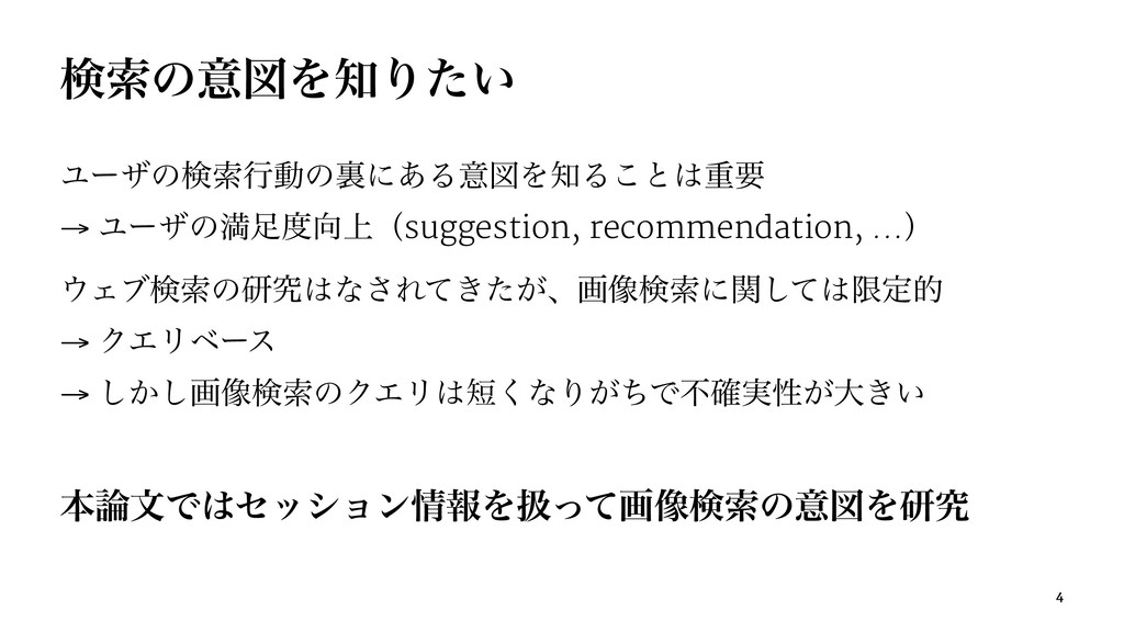 ݕࡧͷҙਤΛΓ͍ͨ Ϣʔβͷݕࡧߦಈͷཪʹ͋ΔҙਤΛΔ͜ͱॏཁ → Ϣʔβͷຬ্ʢ...