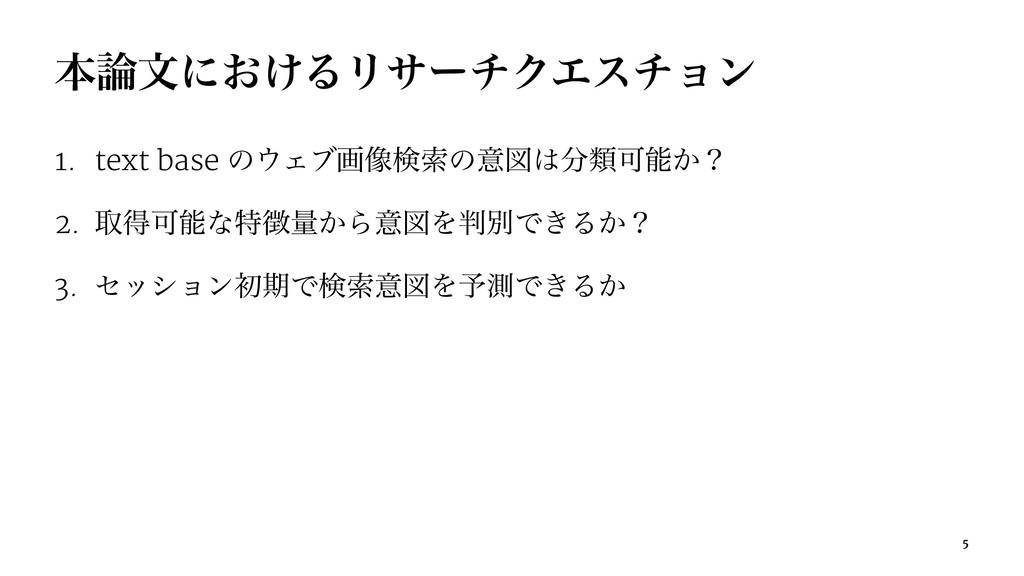 ຊจʹ͓͚ΔϦαʔνΫΤενϣϯ 1. text base ͷΣϒը૾ݕࡧͷҙਤྨՄ...