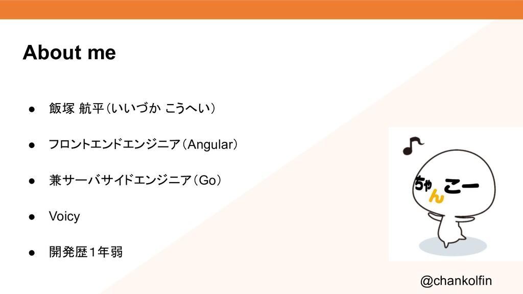 ● 飯塚 航平(いいづか こうへい) ● フロントエンドエンジニア(Angular) ● 兼サ...