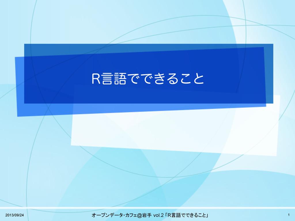2013/09/24 1 3ݴޠͰͰ͖Δ͜ͱ オープンデータ・カフェ@岩手 vol.2 「R...