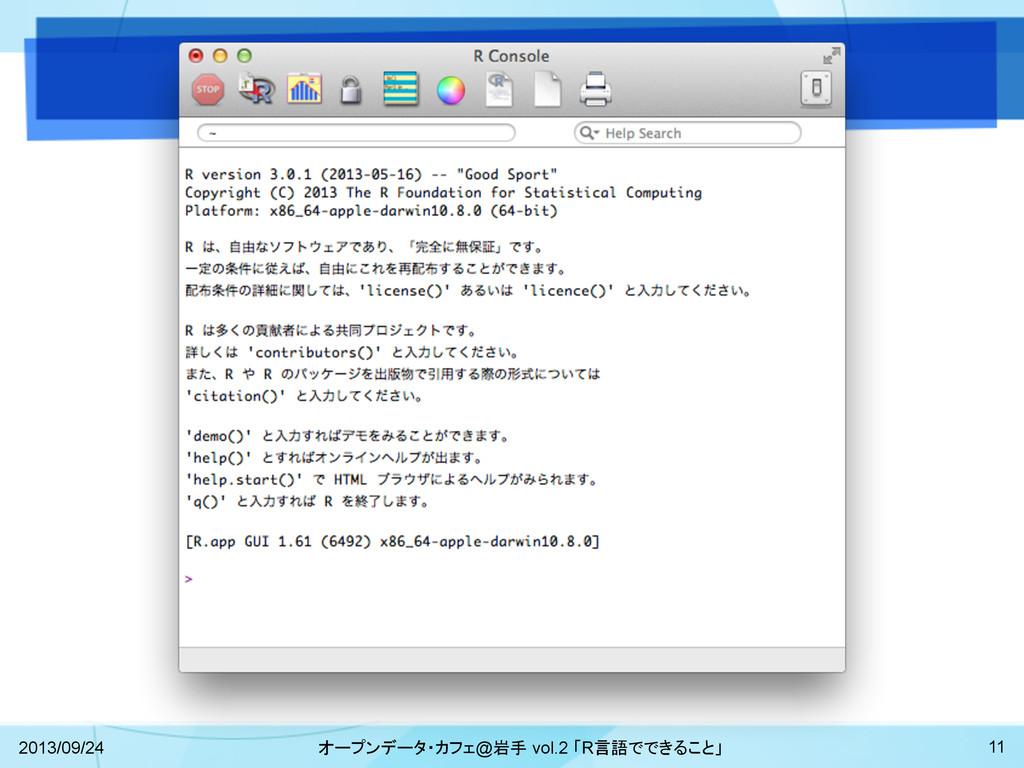 2013/09/24 オープンデータ・カフェ@岩手 vol.2 「R言語でできること」 11