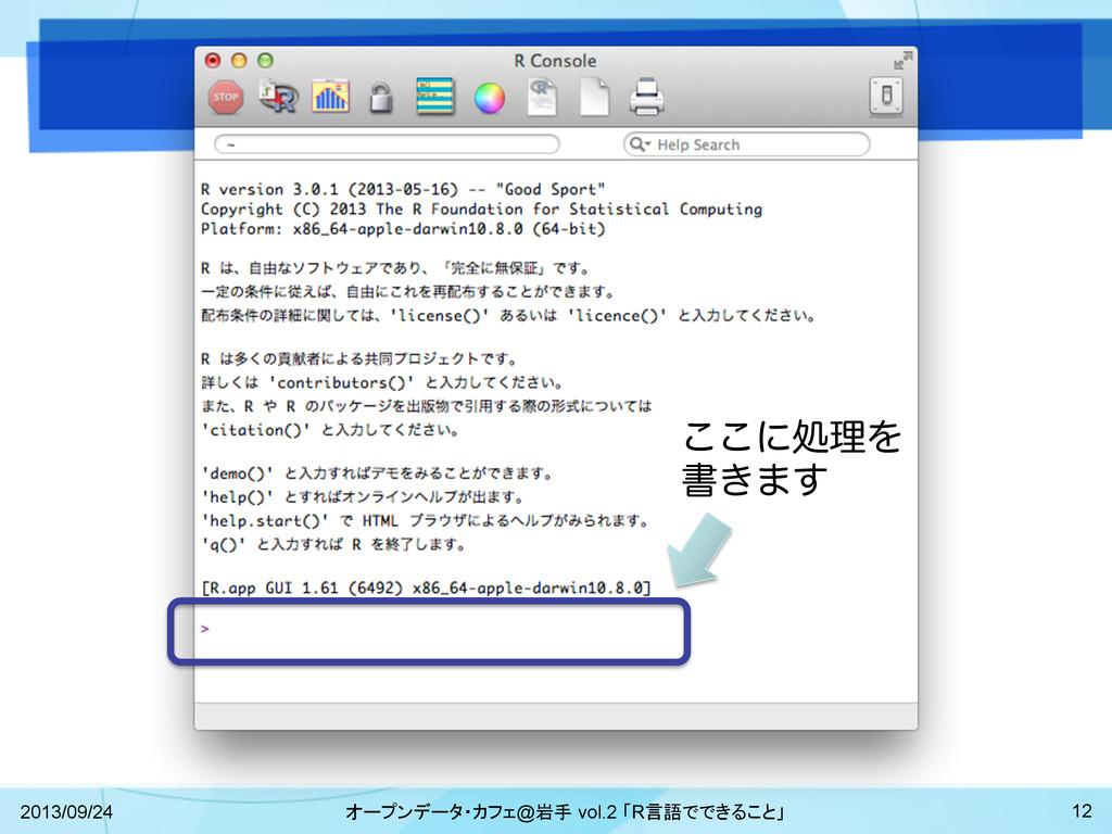 2013/09/24 オープンデータ・カフェ@岩手 vol.2 「R言語でできること」 12 ...