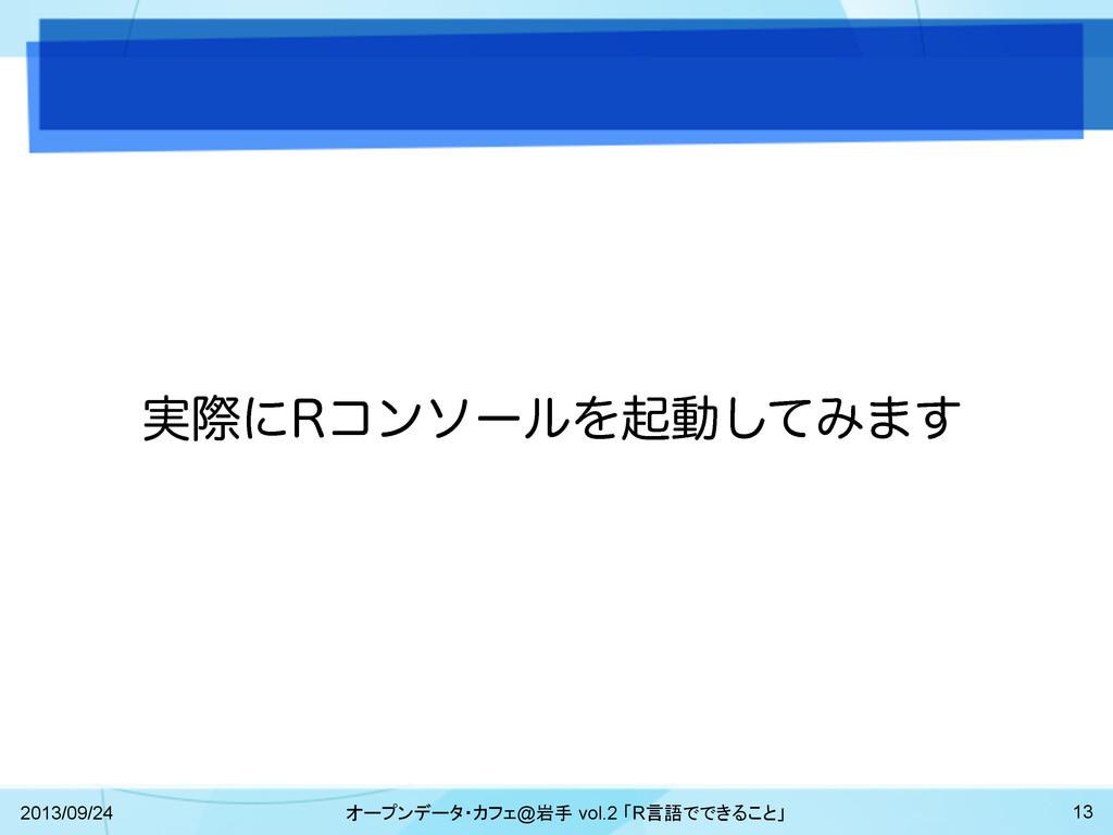 2013/09/24 オープンデータ・カフェ@岩手 vol.2 「R言語でできること」 13 ...