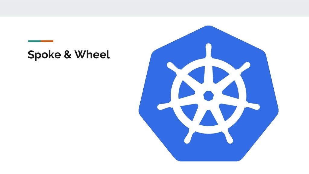 Spoke & Wheel